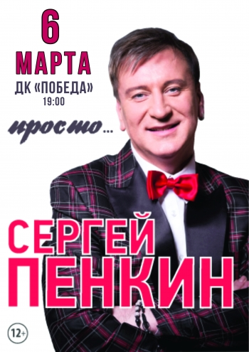 Сергей ПенкинВятские Поляны
