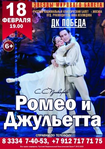 Ромео и ДжульеттаВятские Поляны