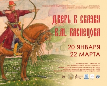 Выставка картин  «Дверь в сказку В.М. Васнецова»Вятские Поляны