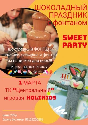 Шоколадный праздникВятские Поляны