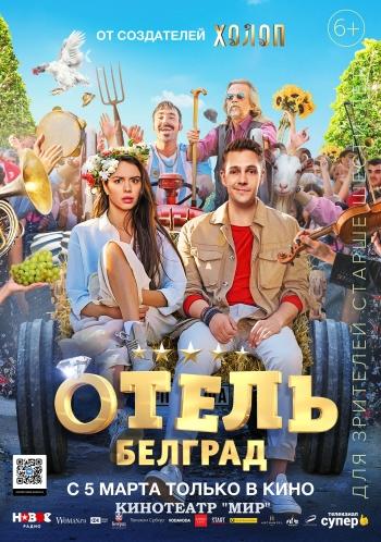 """Отель """"Белград""""Вятские Поляны"""