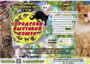 Выставка кошек «Кис Кис мяу»Вятские Поляны
