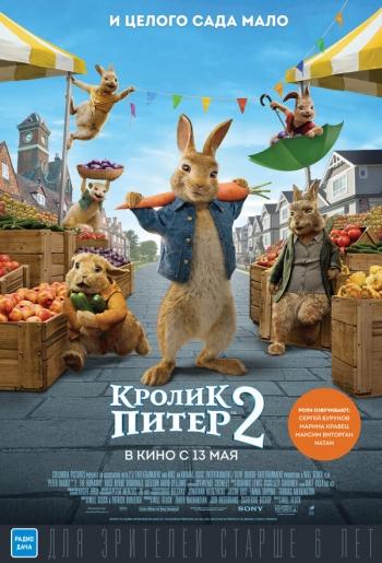Кролик Питер 2Вятские Поляны