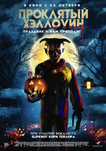 Проклятый ХэллоуинВятские Поляны