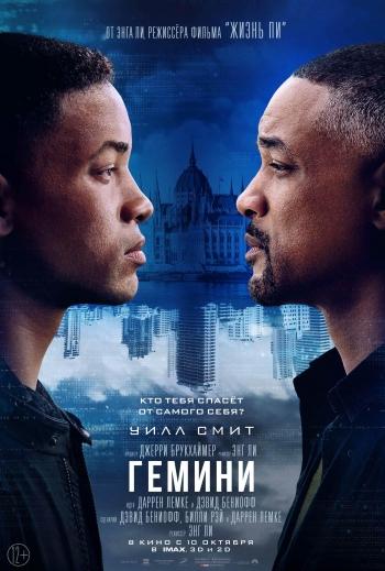 Фильм: Гемини (3D+) 16+ Вятские Поляны