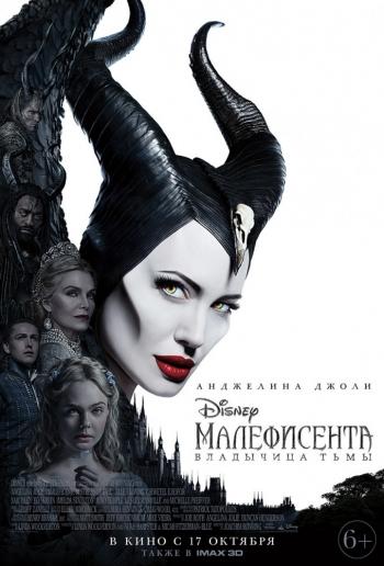 Фильм: Малефисента. Владычица тьмы 3D 6+ Вятские Поляны