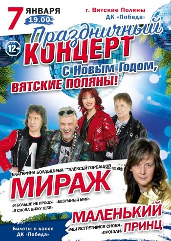 Концерт: Праздничный концерт с группой «Мираж» и «Маленький принц» Вятские Поляны