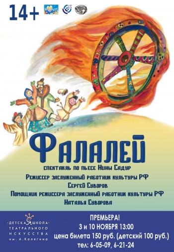 Спектакль: Фалалей Вятские Поляны