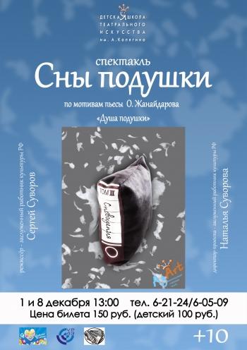 Спектакль: Душа подушки Вятские Поляны