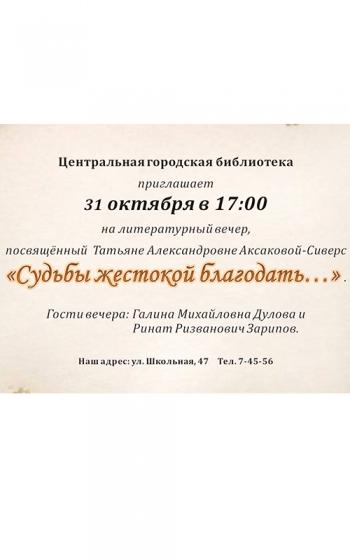 Событие: Литературный вечер Вятские Поляны