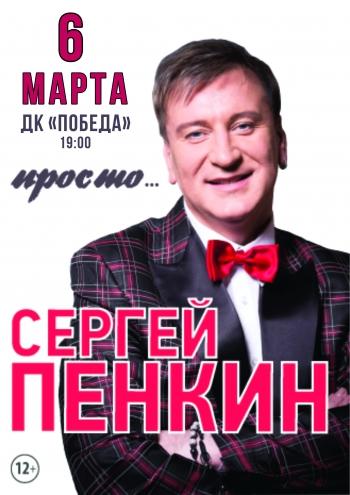 Концерт: Сергей Пенкин Вятские Поляны