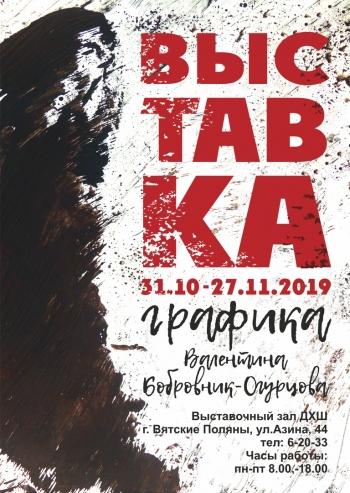 Выставка: Графика Валентина Бобровник-Огурцова Вятские Поляны