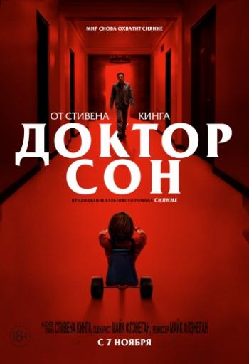 Фильм: Доктор Сон 18+ Вятские Поляны