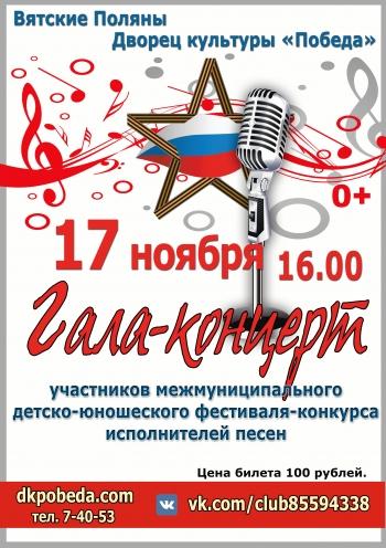 Концерт: Гала-концерт Вятские Поляны