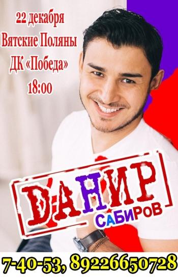 Концерт: Данир Сабиров Вятские Поляны
