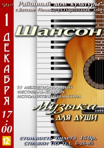 Концерт: Музыка для души Вятские Поляны