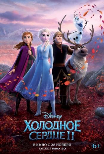 Фильм: Холодное сердце II (3D) 6+ Вятские Поляны
