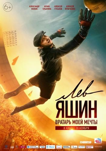 Фильм: Лев Яшин. Вратарь моей мечты. Вятские Поляны