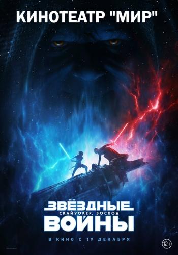 Фильм: Звёздные Войны: Скайуокер. Восход Вятские Поляны