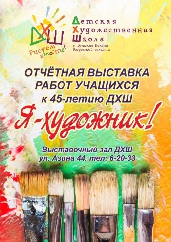 Выставка: Я - художник Вятские Поляны