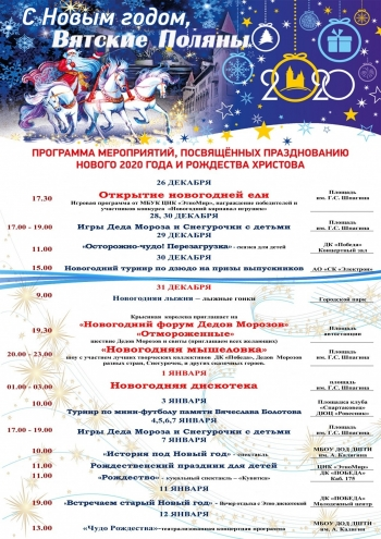 Событие: Программа мероприятий, посвященных празднованию нового 2020 г. и Рождества Христова Вятские Поляны