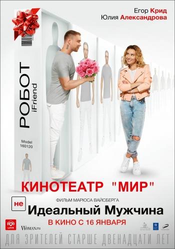 Фильм: (Не)идеальный мужчина Вятские Поляны