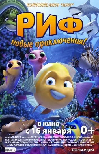 Фильм: Риф. Новые приключения Вятские Поляны