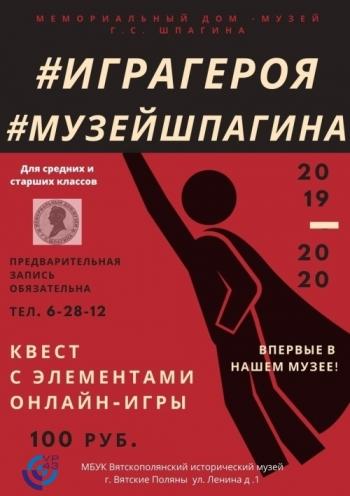 Событие: #ИГРАГЕРОЯ Вятские Поляны