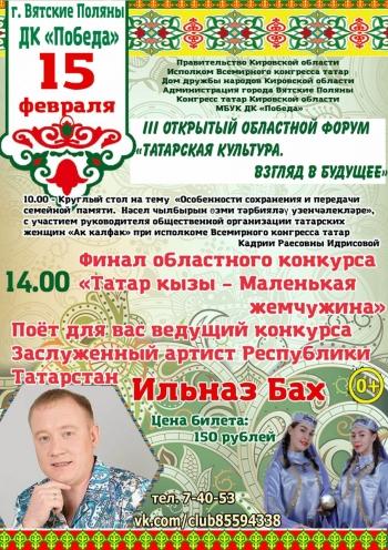 Событие: Межрегиональный татарский конкурс «Татар казы» Вятские Поляны