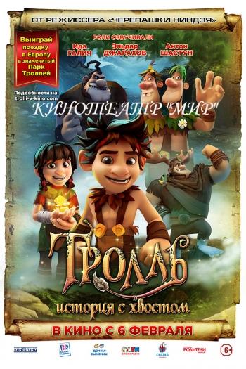 Фильм: Тролль: История с хвостом Вятские Поляны