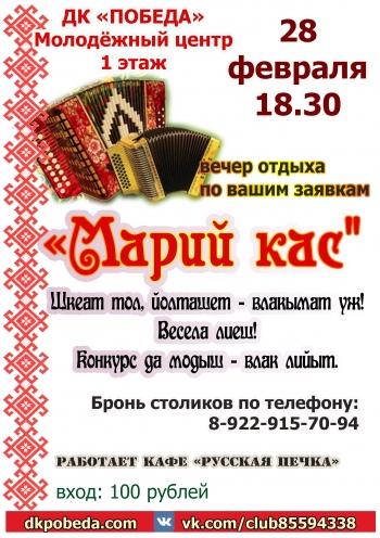 Событие: Вечер отдыха «Марий кас» Вятские Поляны