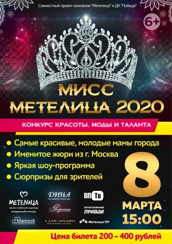 Событие: Конкурс красоты «Мисс Метелица» Вятские Поляны