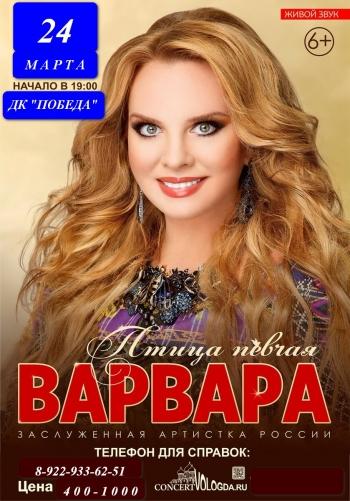 Концерт: Варвара Вятские Поляны