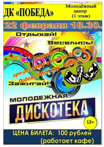 Событие: Молодежная дискотека Вятские Поляны
