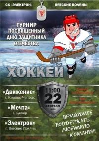 Спорт: Турнир по хоккею Вятские Поляны