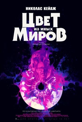 Фильм: Цвет из иных миров Вятские Поляны