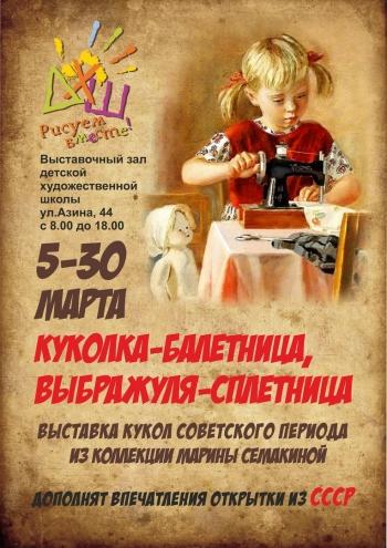 Выставка: Куколка-балетница, выбражуля-сплетница Вятские Поляны