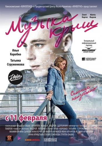 Фильм: Музыка крыш Вятские Поляны