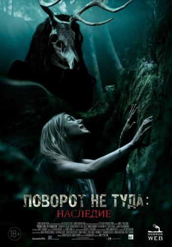 Фильм: Поворот не туда: Наследие Вятские Поляны