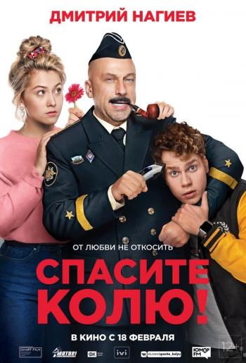 Фильм: Спасите Колю! Вятские Поляны