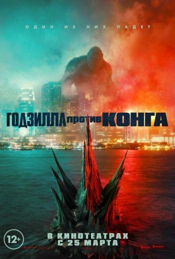 Фильм: Годзилла против Конга Вятские Поляны