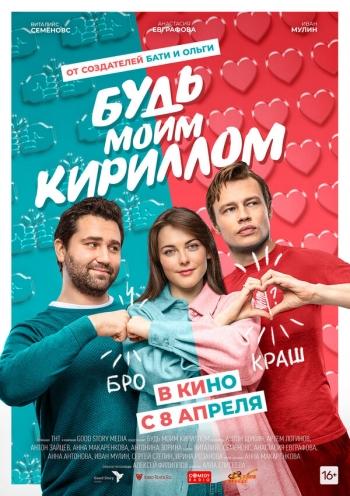 Фильм: Будь моим Кириллом Вятские Поляны