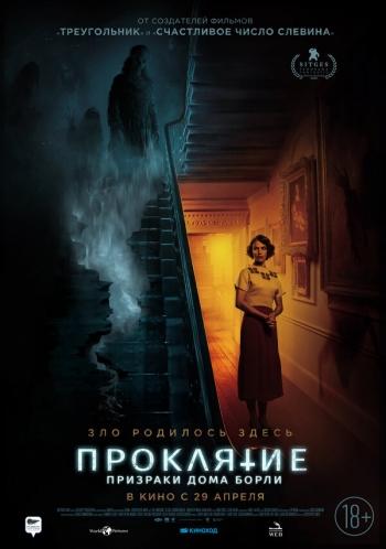 Фильм: Проклятие: Призраки дома Борли Вятские Поляны