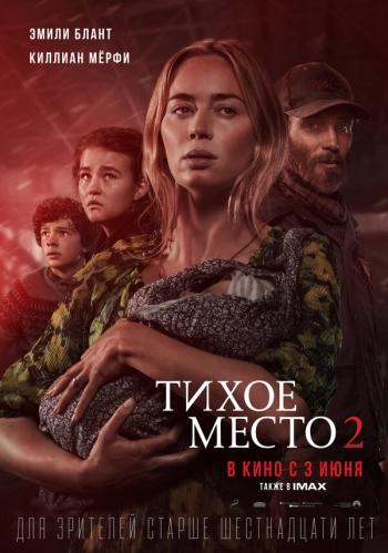 Фильм: Тихое место 2 Вятские Поляны