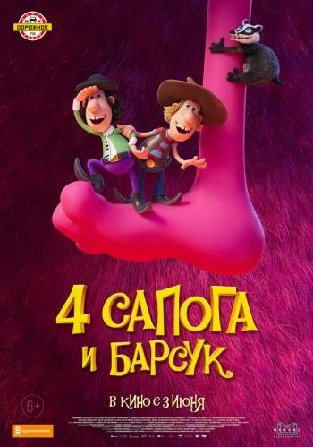 4 сапога и барсукВятские Поляны