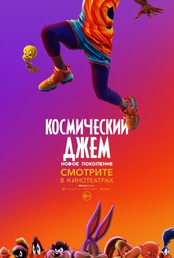 Фильм: Космический джем: Новое поколение Вятские Поляны