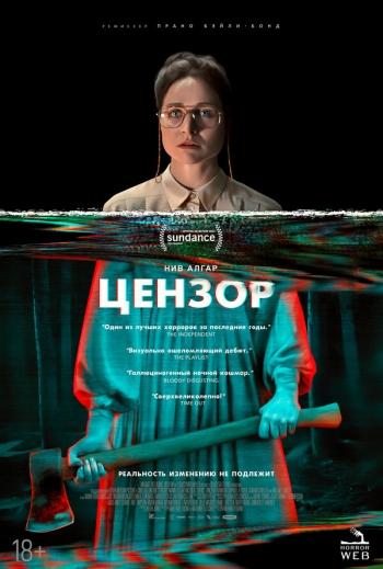 Фильм: Цензор Вятские Поляны
