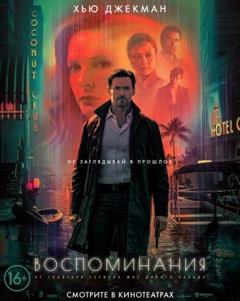 Фильм: Воспоминания Вятские Поляны