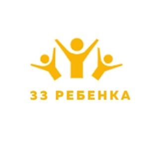 Вятские Поляны 33 ребенка