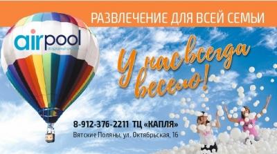 Вятские Поляны Air pool Воздушный бассейн